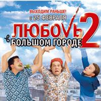 Любовь в большом городе 2 - саундтрек